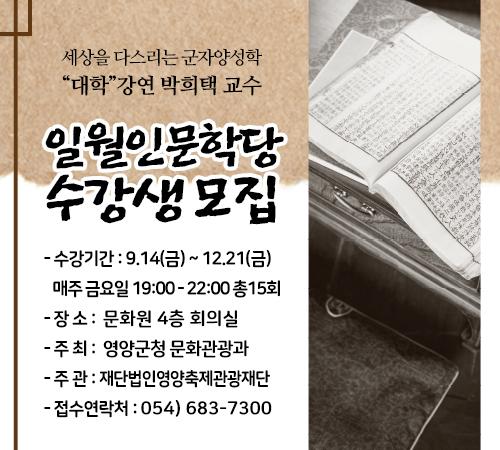 일월인문학당수강생모집1.jpg