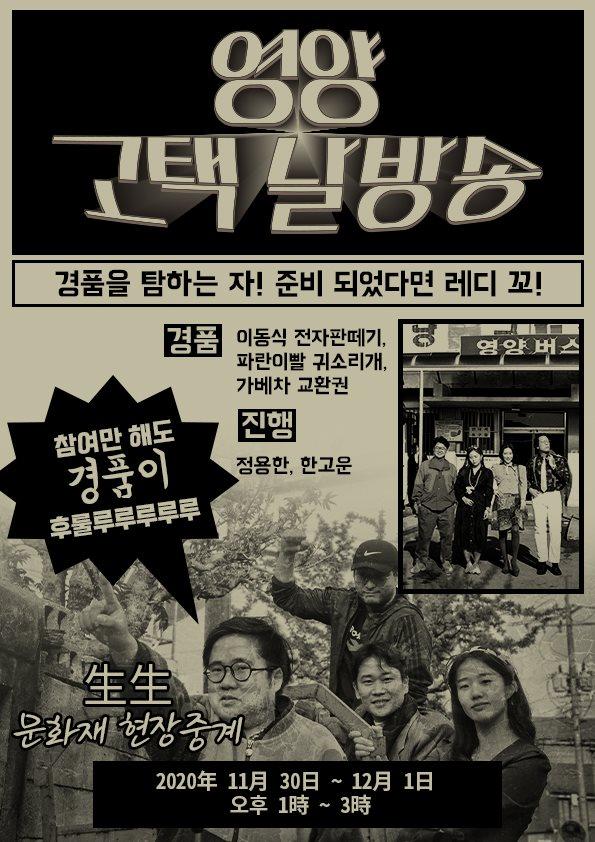 고택날방송(포스터).jpg