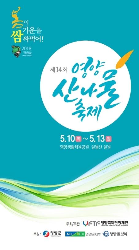 2018 영양산나물중철(최종).pdf_page_1.jpg