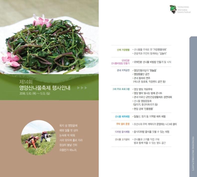 2018 영양산나물중철(최종).pdf_page_2.jpg