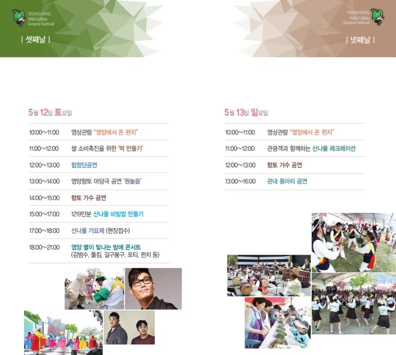 2018 영양산나물중철(최종).pdf_page_4.jpg