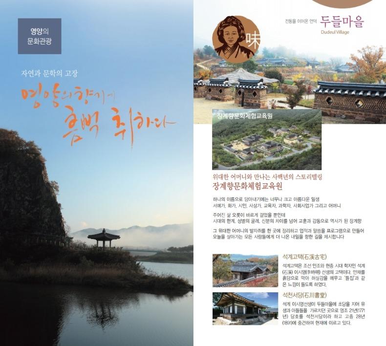 2018 영양산나물중철(최종).pdf_page_6.jpg
