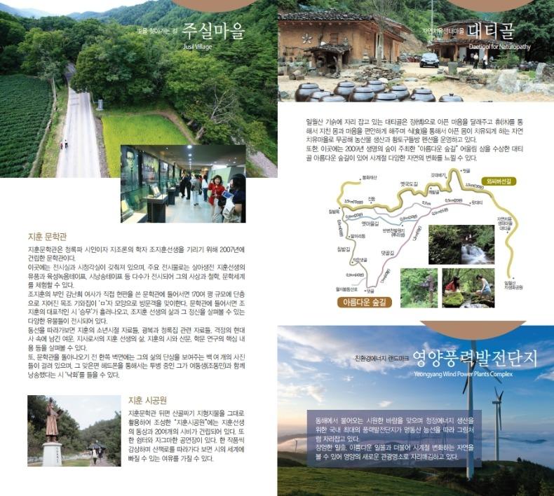 2018 영양산나물중철(최종).pdf_page_7.jpg
