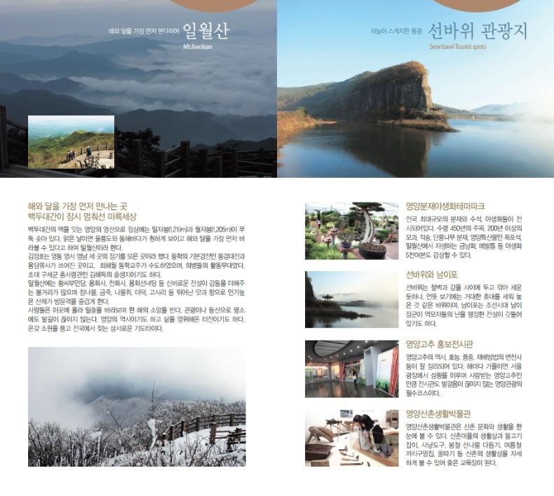 2018 영양산나물중철(최종).pdf_page_8.jpg