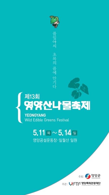 2017산나물중철_최종.pdf_page_1.jpg