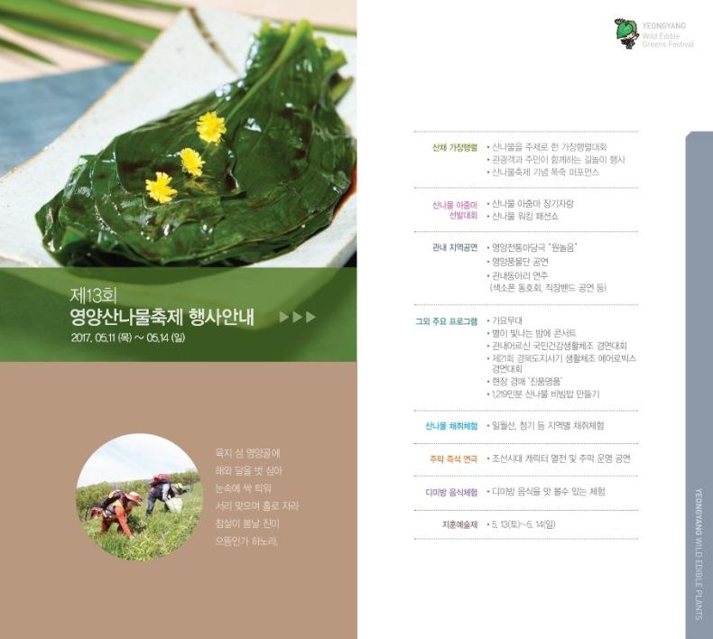 2017산나물중철_최종.pdf_page_3.jpg