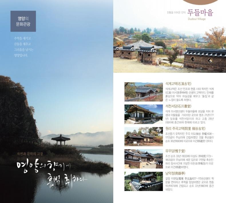 2017산나물중철_최종.pdf_page_7.jpg