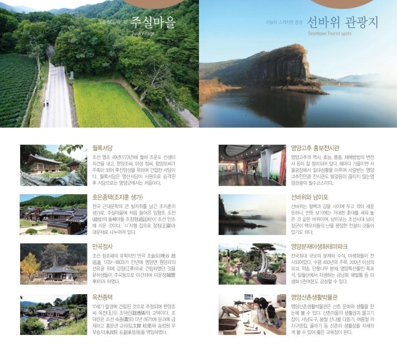 2017산나물중철_최종.pdf_page_8.jpg