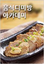 음식디미방 아카데미